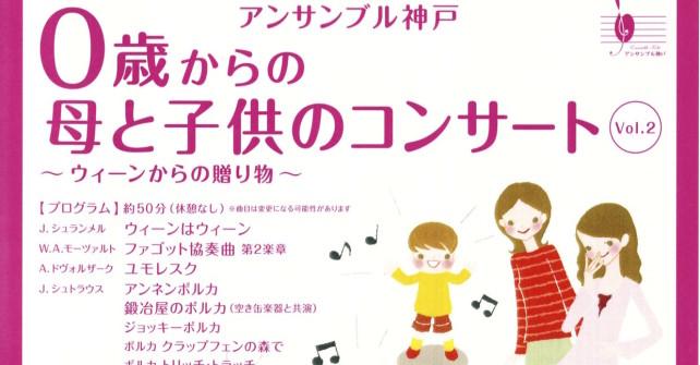 アンサンブル神戸 0歳からの母と子供のコンサート 〜ウィーンからの贈り物〜